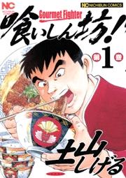 Mangas que terminan (Japón) - Página 2 ISBN978-4-537-10387-8