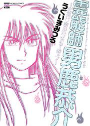 http://www.nihonbungeisha.co.jp/books/booksimage/ISBN978-4-537-10918-4.jpg