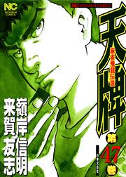 http://www.nihonbungeisha.co.jp/books/booksimage/ISBN978-4-537-10922-1.jpg