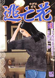 http://www.nihonbungeisha.co.jp/books/booksimage/ISBN978-4-537-10942-9.jpg
