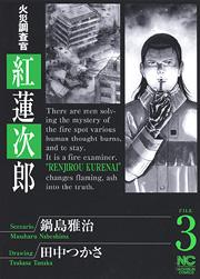 http://www.nihonbungeisha.co.jp/books/booksimage/ISBN978-4-537-10956-6.jpg
