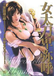 http://www.nihonbungeisha.co.jp/books/booksimage/ISBN978-4-537-10958-0.jpg
