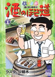 http://www.nihonbungeisha.co.jp/books/booksimage/ISBN978-4-537-10970-2.jpg