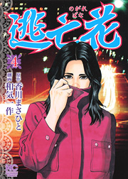 http://www.nihonbungeisha.co.jp/books/booksimage/ISBN978-4-537-10974-0.jpg