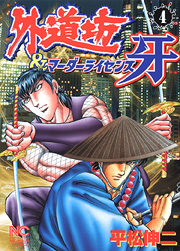 http://www.nihonbungeisha.co.jp/books/booksimage/ISBN978-4-537-10979-5.jpg