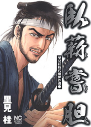 http://www.nihonbungeisha.co.jp/books/booksimage/ISBN978-4-537-10990-0.jpg