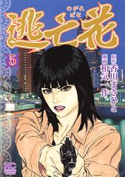 http://www.nihonbungeisha.co.jp/books/booksimage/ISBN978-4-537-10992-4.jpg