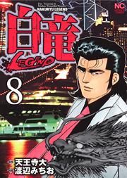 http://www.nihonbungeisha.co.jp/books/booksimage/ISBN978-4-537-10994-8.jpg