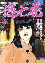 http://www.nihonbungeisha.co.jp/books/booksimage/ISBN978-4-537-12508-5.jpg