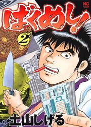 http://www.nihonbungeisha.co.jp/books/booksimage/ISBN978-4-537-12510-8.jpg