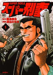 http://www.nihonbungeisha.co.jp/books/booksimage/ISBN978-4-537-12519-1.jpg