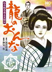 http://www.nihonbungeisha.co.jp/books/booksimage/ISBN978-4-537-12522-1.jpg
