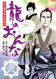 http://www.nihonbungeisha.co.jp/books/booksimage/ISBN978-4-537-12536-8.jpg