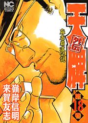 http://www.nihonbungeisha.co.jp/books/booksimage/ISBN978-4-537-12537-5.jpg