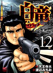 http://www.nihonbungeisha.co.jp/books/booksimage/ISBN978-4-537-12583-2.jpg