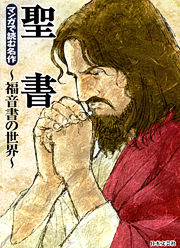 http://www.nihonbungeisha.co.jp/books/booksimage/ISBN978-4-537-12594-8.jpg