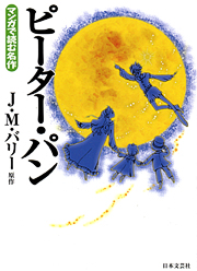 http://www.nihonbungeisha.co.jp/books/booksimage/ISBN978-4-537-12633-4.jpg