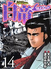 http://www.nihonbungeisha.co.jp/books/booksimage/ISBN978-4-537-12635-8.jpg