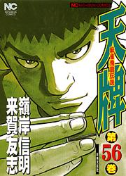 http://www.nihonbungeisha.co.jp/books/booksimage/ISBN978-4-537-12654-9.jpg