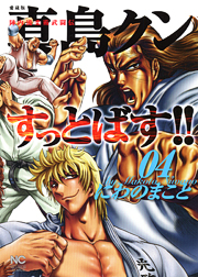 http://www.nihonbungeisha.co.jp/books/booksimage/ISBN978-4-537-12655-6.jpg