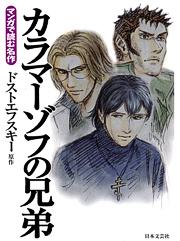 http://www.nihonbungeisha.co.jp/books/booksimage/ISBN978-4-537-12665-5.jpg