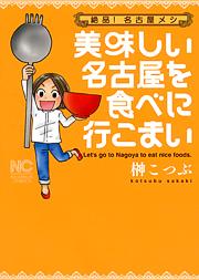 http://www.nihonbungeisha.co.jp/books/booksimage/ISBN978-4-537-12673-0.jpg