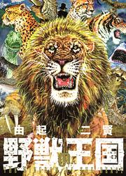 http://www.nihonbungeisha.co.jp/books/booksimage/ISBN978-4-537-12679-2.jpg