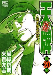 http://www.nihonbungeisha.co.jp/books/booksimage/ISBN978-4-537-12680-8.jpg