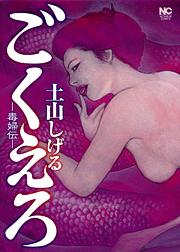 http://www.nihonbungeisha.co.jp/books/booksimage/ISBN978-4-537-12709-6.jpg