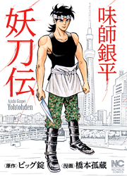 http://www.nihonbungeisha.co.jp/books/booksimage/ISBN978-4-537-12710-2.jpg