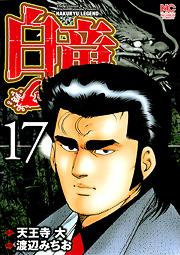 http://www.nihonbungeisha.co.jp/books/booksimage/ISBN978-4-537-12732-4.jpg