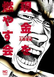 http://www.nihonbungeisha.co.jp/books/booksimage/ISBN978-4-537-12737-9.jpg
