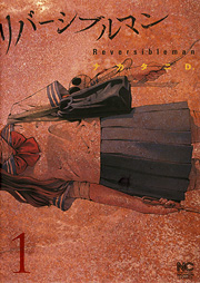 http://www.nihonbungeisha.co.jp/books/booksimage/ISBN978-4-537-12738-6.jpg