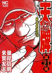 http://www.nihonbungeisha.co.jp/books/booksimage/ISBN978-4-537-12751-5.jpg