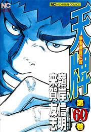 http://www.nihonbungeisha.co.jp/books/booksimage/ISBN978-4-537-12778-2.jpg