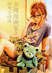 http://www.nihonbungeisha.co.jp/books/booksimage/ISBN978-4-537-12786-7.jpg