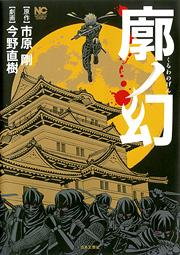 http://www.nihonbungeisha.co.jp/books/booksimage/ISBN978-4-537-12806-2.jpg