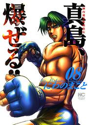 http://www.nihonbungeisha.co.jp/books/booksimage/ISBN978-4-537-12837-6.jpg