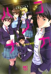 http://www.nihonbungeisha.co.jp/books/booksimage/ISBN978-4-537-12854-3.jpg