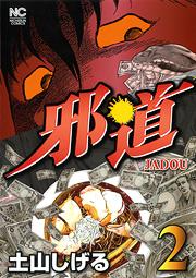 http://www.nihonbungeisha.co.jp/books/booksimage/ISBN978-4-537-12864-2.jpg