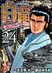http://www.nihonbungeisha.co.jp/books/booksimage/ISBN978-4-537-12933-5.jpg